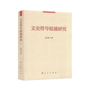 文史符号综通研究