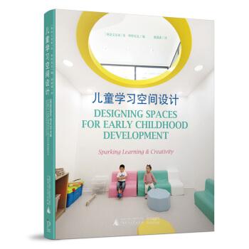 儿童学习空间设计  Designing Spaces for Early Childhood D