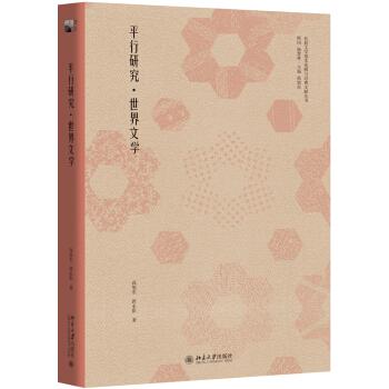 平行研究·世界文学