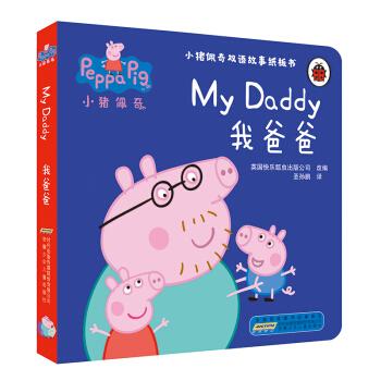 小猪佩奇双语故事纸板书:我爸爸