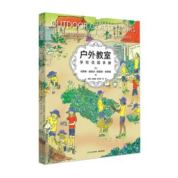 户外教室--学校花园手册