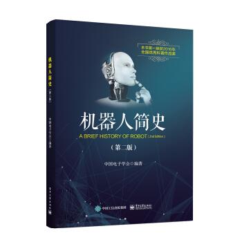 机器人简史(第二版)