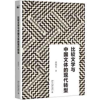 比较文学与中国文体的现代转型