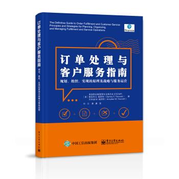 订单处理与客户服务指南:规划、组织、实现的原理及战略与服务运营