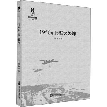 1950年上海大轰炸
