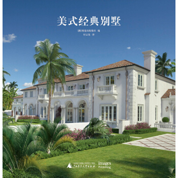 美式经典别墅