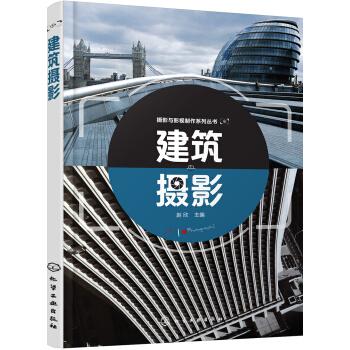 摄影与影视制作系列丛书--建筑摄影