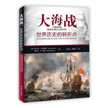 大海战世界历史的转折点
