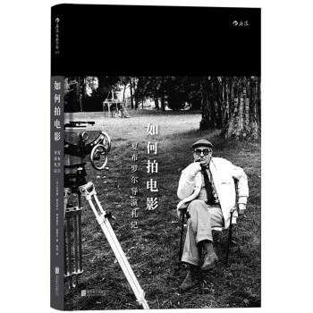 如何拍电影:夏布罗尔导演札记