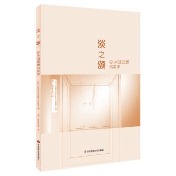淡之颂:论中国思想与美学