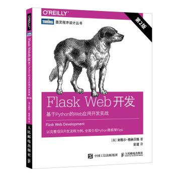 Flask Web开发 基于Python的Web应用开发实战(第2版)