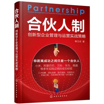 合伙人制:创新型企业管理与运营实战策略