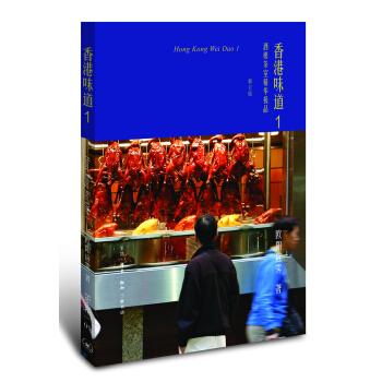 香港味道1(修订版)