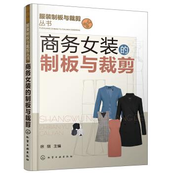 服装制板与裁剪丛书:商务女装的制板与裁剪