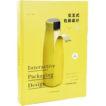 交互式包装设计(精装)