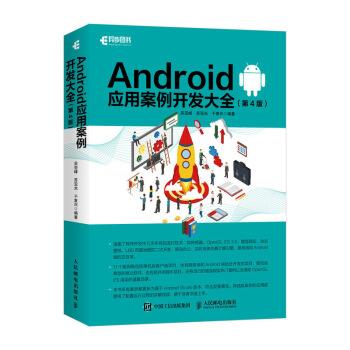 Android应用案例开发大全(第4版)