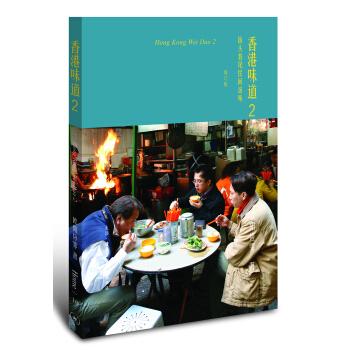 香港味道2(修订版)