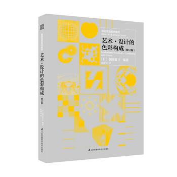 基础造型系列教材 艺术·设计的色彩构成(修订版)