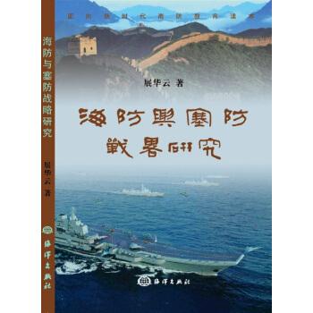 海防与塞防战略研究