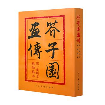 芥子园画传:(1)山水巢勋临本