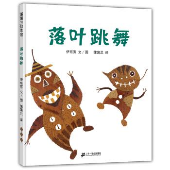 蒲蒲兰绘本系列:落叶跳舞(精装)