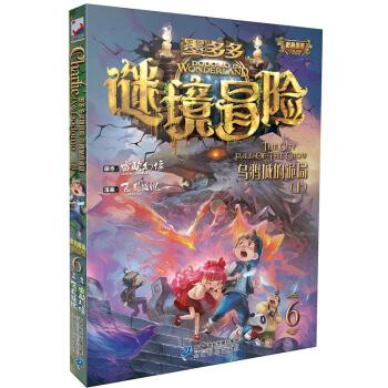 墨多多谜境冒险6-乌鸦城的诡局(上)