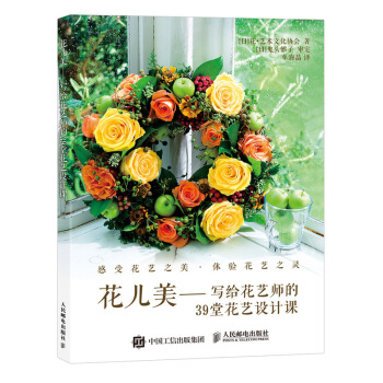 花儿美:写给花艺师的39堂花艺设计课
