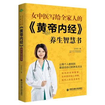 生活·家系列:女中医写给全家人的《黄帝内经》养生智慧书