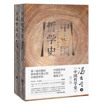 中国哲学史(上下册)(精装版)