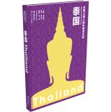 丝绸之路上的东南亚文明:泰国