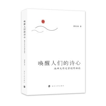 唤醒人们的诗心——池田大作文学创作初论