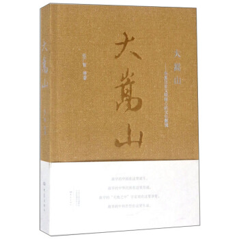 大嵩山--华夏历史文明核心的文化解读
