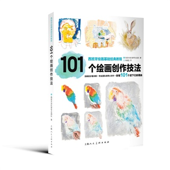 101个绘画创作技法—西班牙绘画基础经典教程