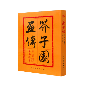 芥子园画传:(3)花卉翎羽