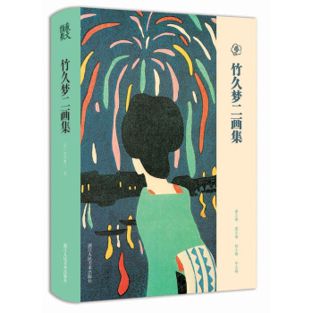 竹久梦二画集(精装)