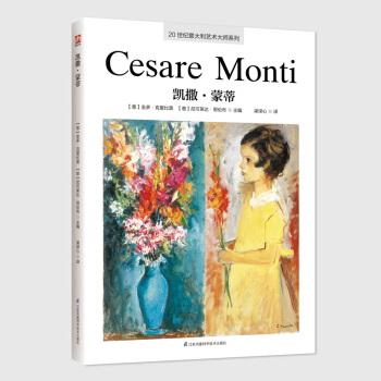 20世纪意大利艺术大师系列:凯撒·蒙蒂