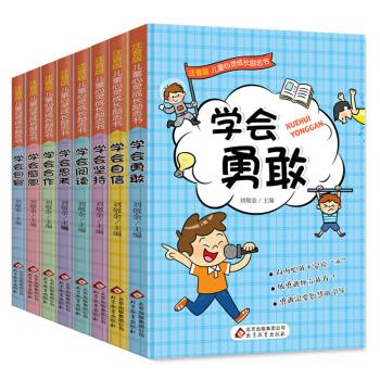学会自信 儿童心灵成长励志书 (彩绘注音版 全8册)