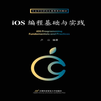 iOS编程基础与实践