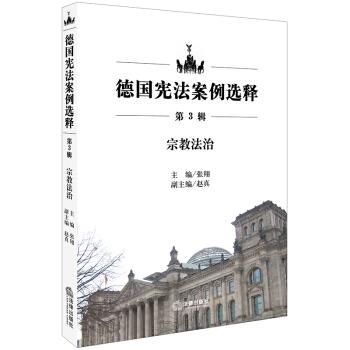 德国宪法案例选释(第3辑):宗教法治