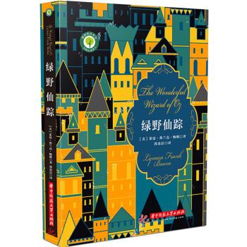 世界儿童文学名著:绿野仙踪
