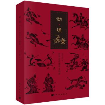 动·境:中华古代体育文物展