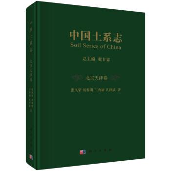 中国土系志·北京天津卷