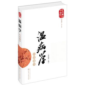 中医四大经典入门读本--温病学白话速学