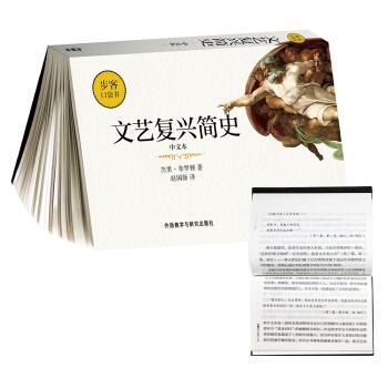 文艺复兴简史(中文本)