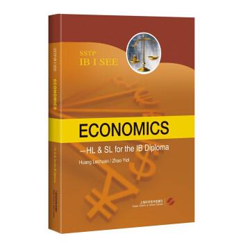 IBDP(国际高中文凭课程)经济辅导书