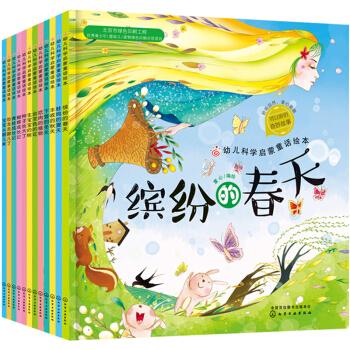 幼儿科学启蒙童话绘本(套装共12册)