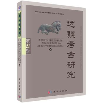 边疆考古研究(第21辑)