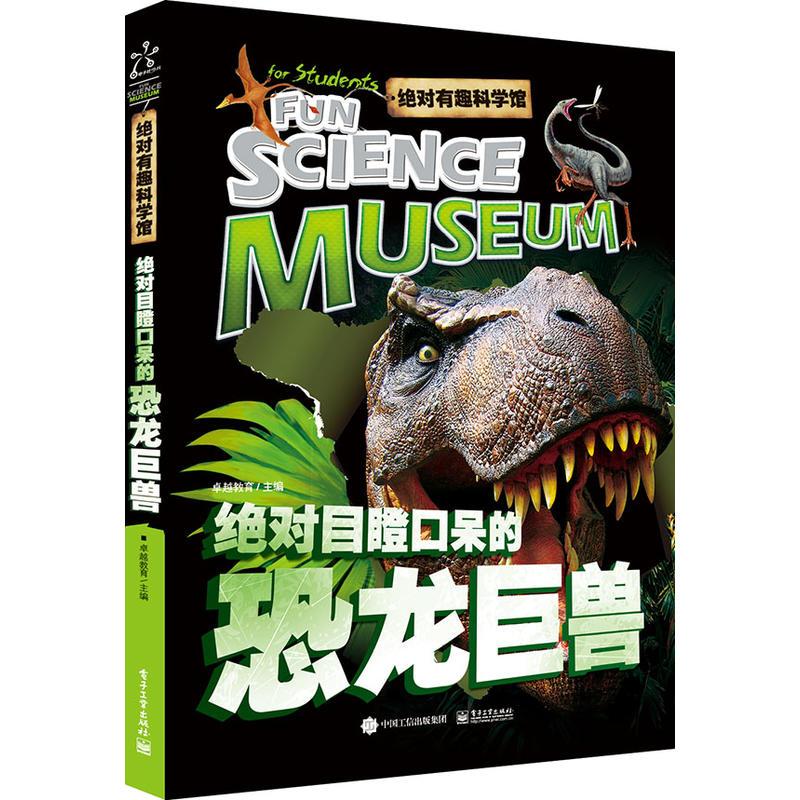 绝对有趣科学馆 绝对目瞪口呆的恐龙巨兽(全彩)
