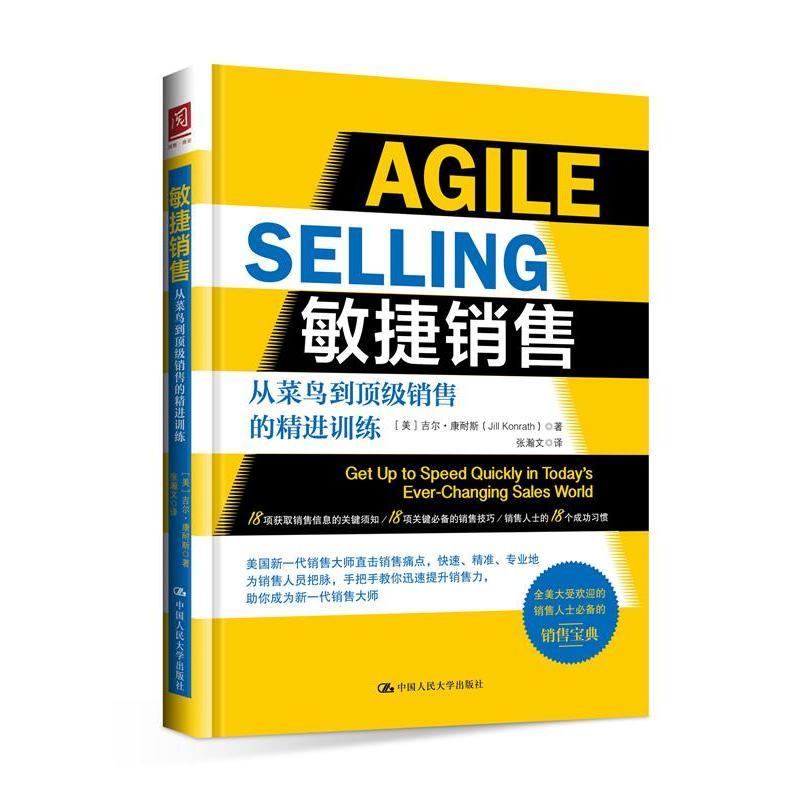 敏捷销售:从菜鸟到顶级销售的精进训练
