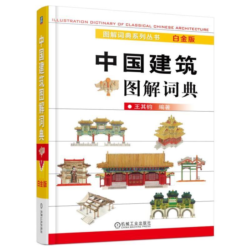 中国建筑图解词典(白金版)
